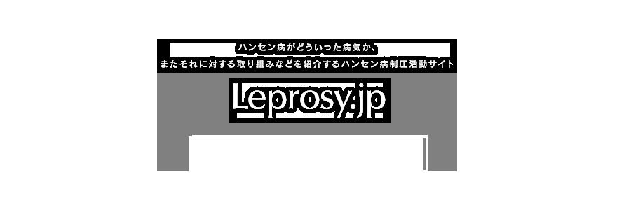 ハンセン病がどういった病気か、またそれに対する取り組みなどを紹介するハンセン病制圧活動サイト Leprosy.jp