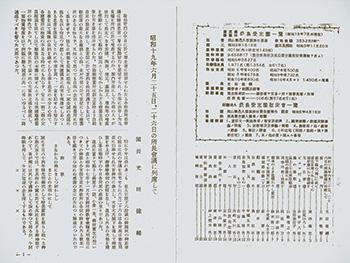 第一回 無名作家たち ―(1)長島創作会のはじまり― | 「宛名のない手紙 ...