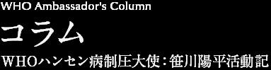 コラム WHOハンセン病制圧大使:笹川陽平活動記