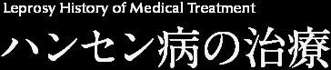 ハンセン病の治療