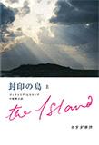 封印の島:上下