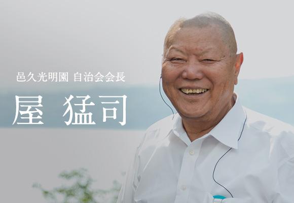石田雅男・懐子(国立療養所愛生...