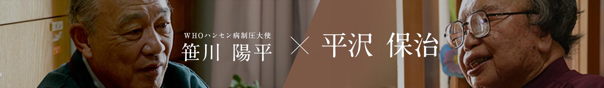 WHOハンセン病制圧大使 笹川 陽平 ✕ 平沢 保治