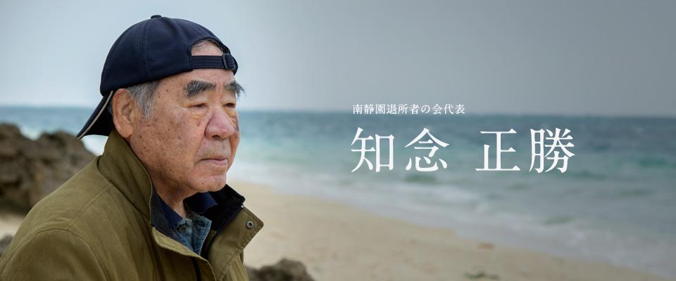 知念 正勝(南静園退所者の会代表)
