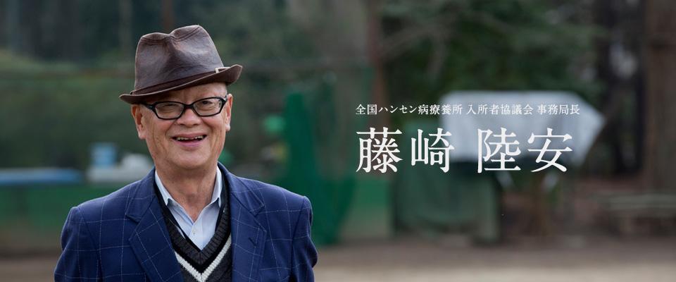 藤崎 陸安(全国ハンセン病療養所 入所者協議会 事務局長)