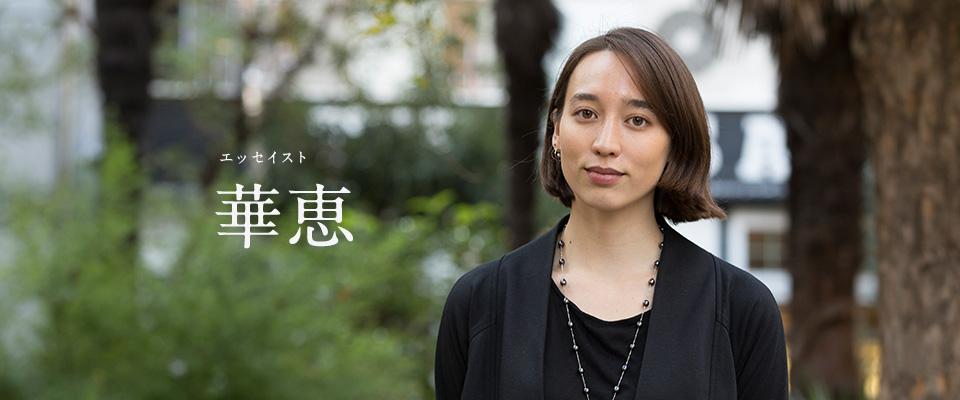 華恵(エッセイスト) | ピープル | ハンセン病制圧活動サイト Leprosy.jp