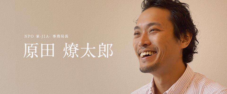 原田 燎太郎(NPO 家-JIA- 事務局長)