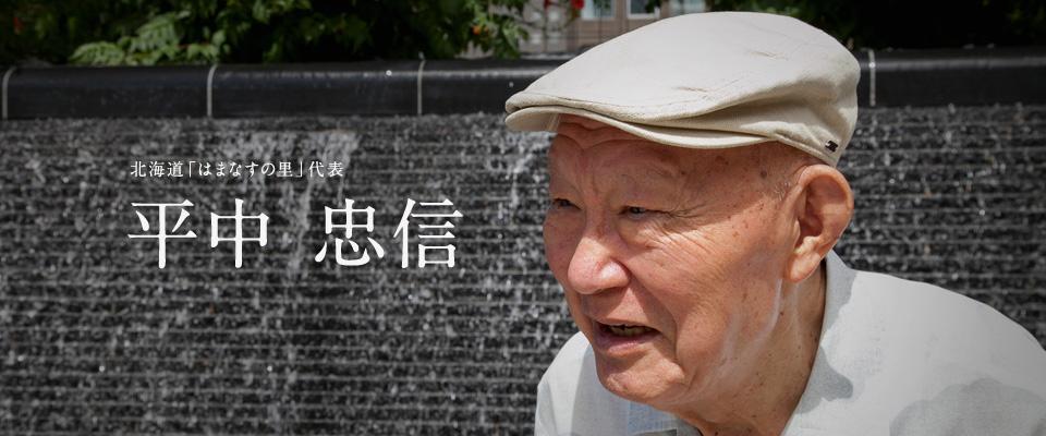 平中 忠信(北海道「はまなすの里」代表)