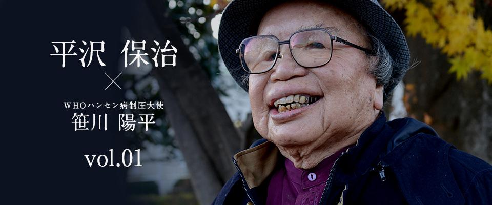 平沢 保冶×笹川 陽平(WHOハンセ...