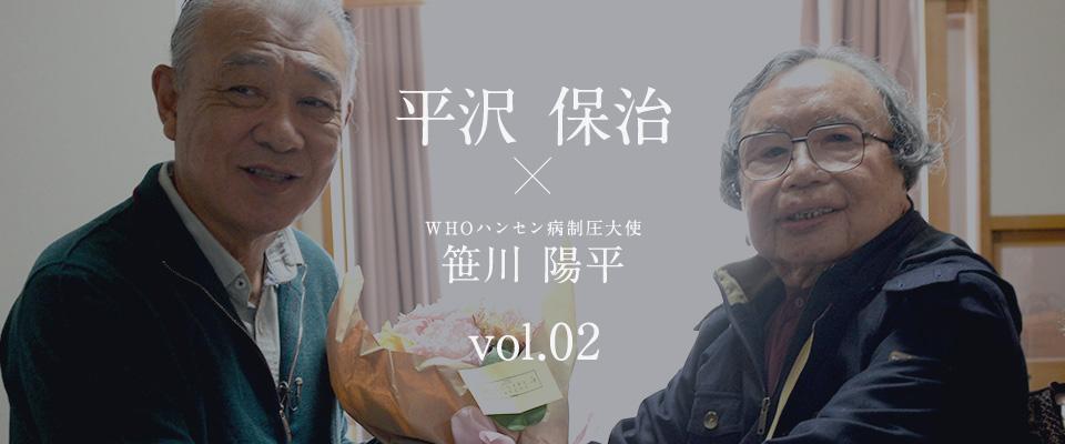 平沢 保冶×笹川 陽平(WHOハンセン病制圧大使)対談 vol.2