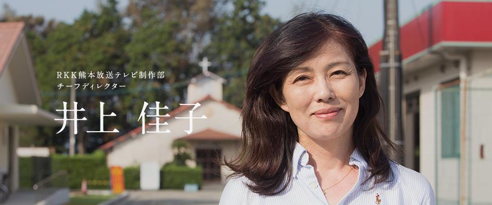 井上 佳子(RKK熊本放送テレビ制作部チーフディレクター)