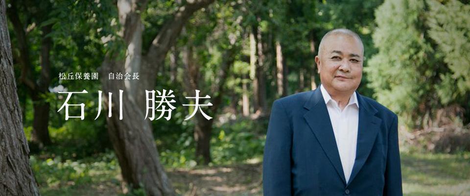 石川 勝夫(松丘保養園 自治会長)