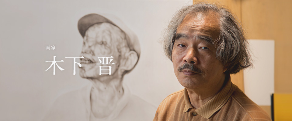 木下 晋(画家)