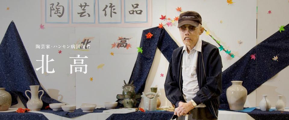 北 高(陶芸家・ハンセン病回復者)