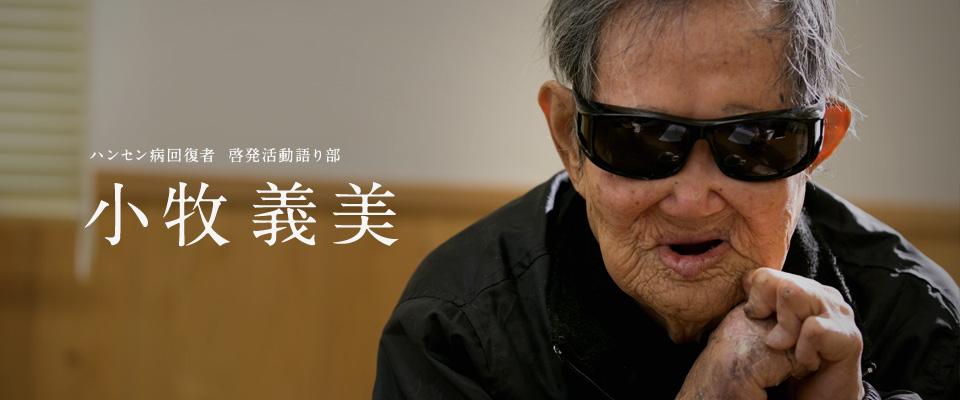 小牧 義美(ハンセン病回復者 / 啓発活動語り部)
