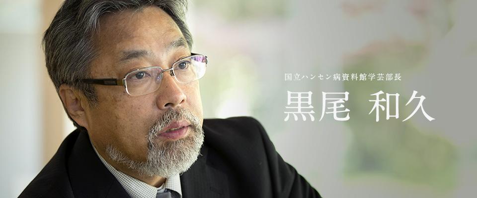 黒尾 和久(国立ハンセン病資料館学芸部長)