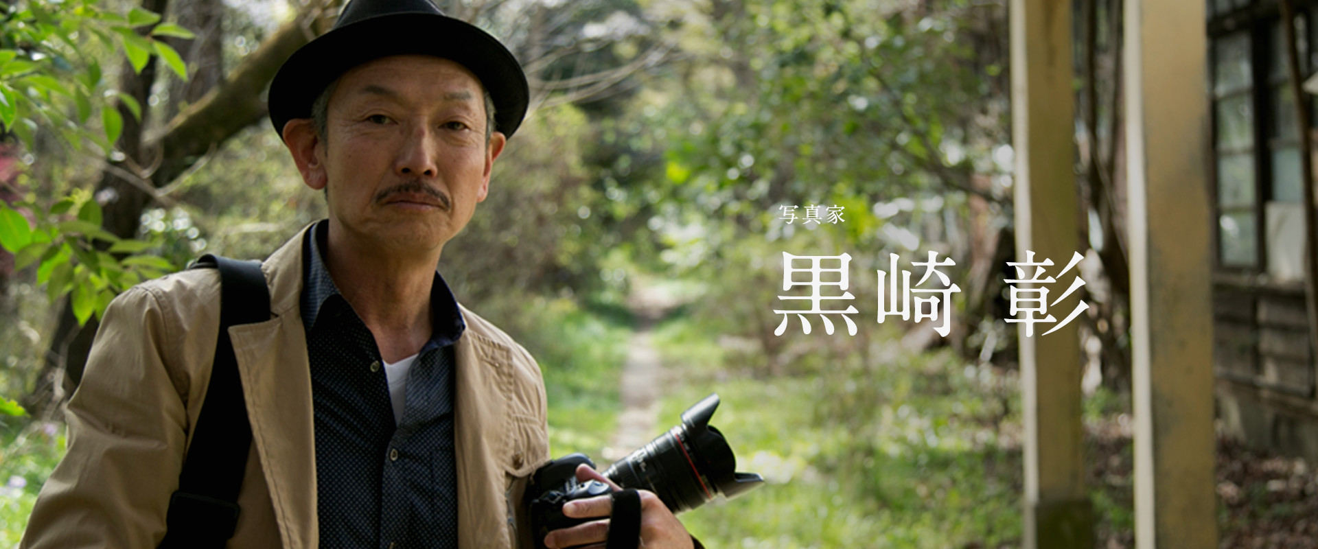 黒崎 彰(写真家)