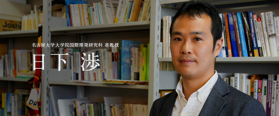 日下 渉(名古屋大学大学院国際開発研究科 准教授)