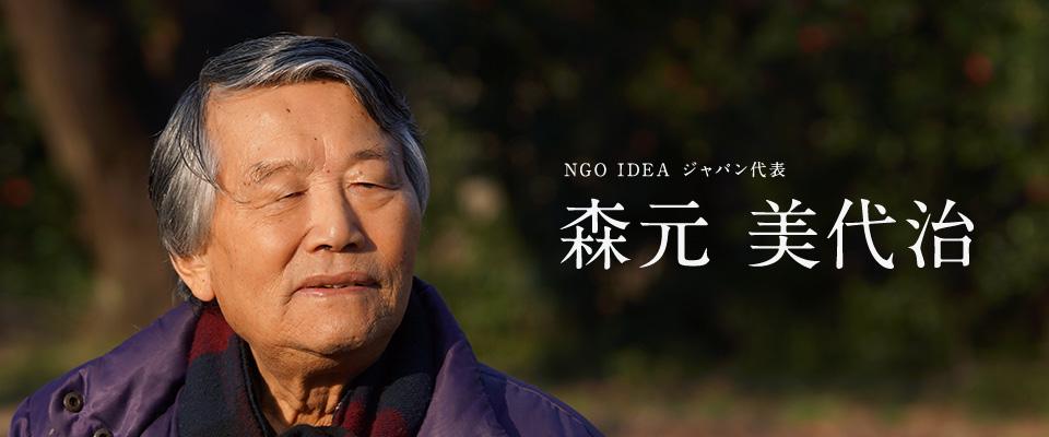 森元 美代治(NGO IDEA ジャパン代表)