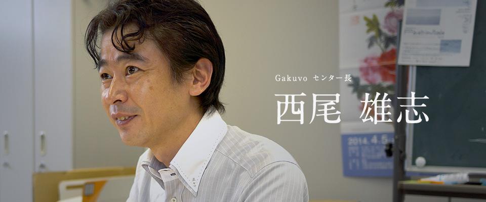 西尾 雄志(Gakuvo センター長)