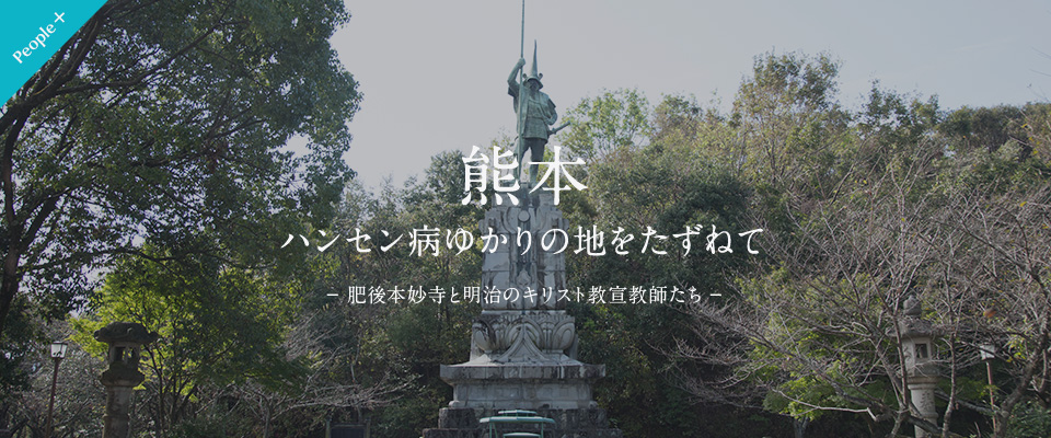 【People+】熊本 ハンセン病ゆかりの地をたずねて