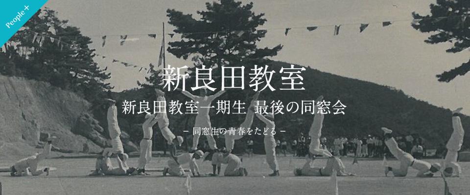 【People+】新良田教室 新良田教室一期生 最後の同窓会