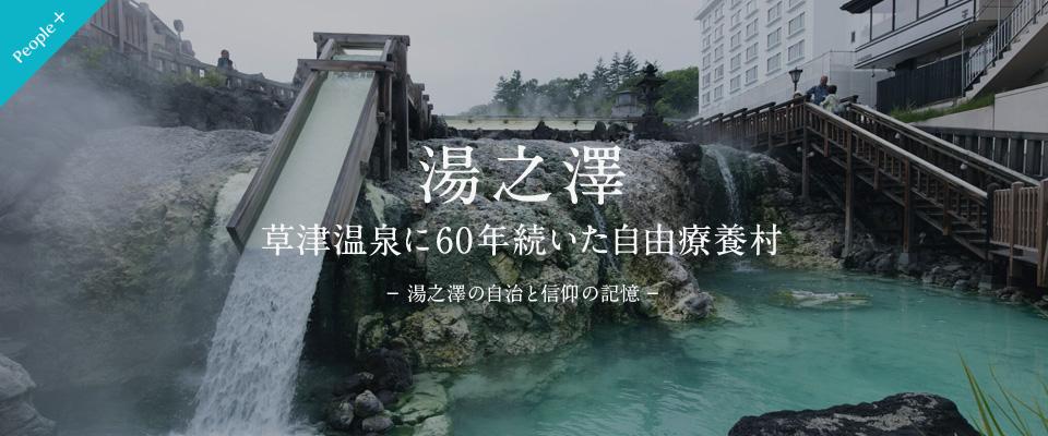 【People+】湯之澤 草津温泉に60年続いた自由療養村