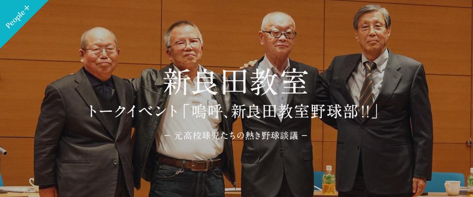 【People+】嗚呼、新良田教室野球部 !!
