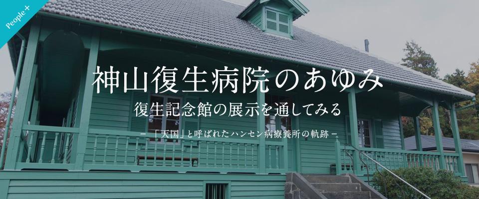【People+】神山復生病院のあゆみ 復生記念館の展示を通してみる