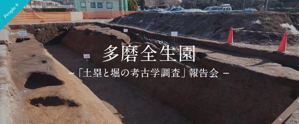 【People+】多磨全生園-「土塁と堀の考古学調査」報告会