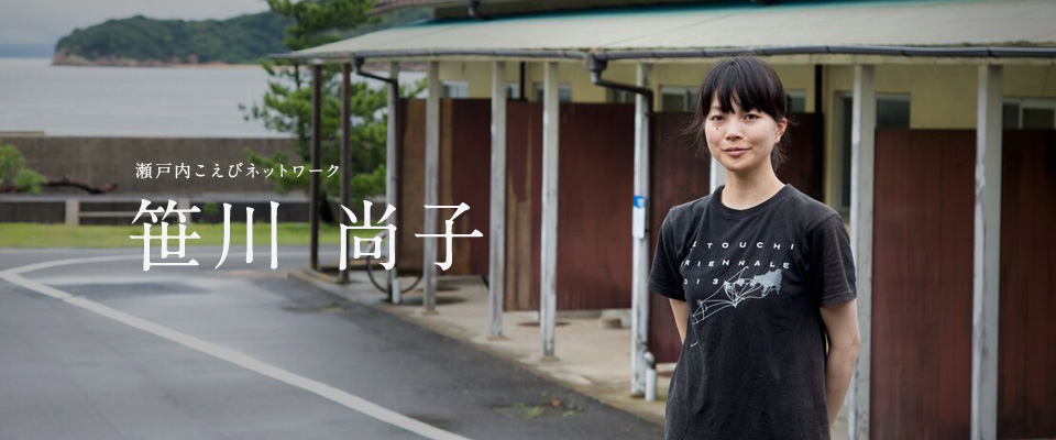 笹川 尚子(瀬戸内こえびネットワーク)