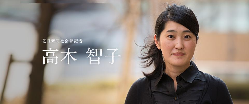 高木 智子(朝日新聞社会部記者)