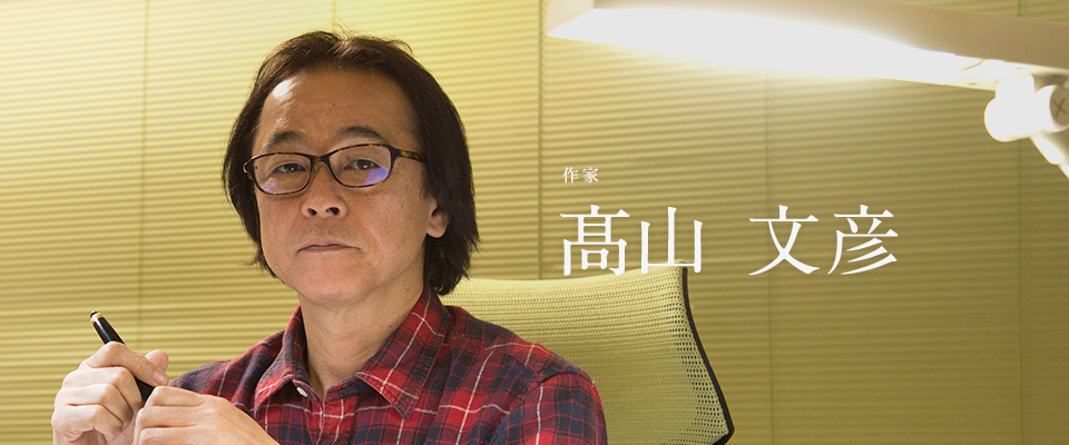 髙山 文彦(作家)
