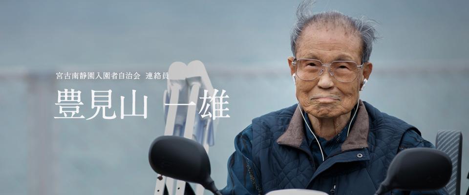 豊見山 一雄(宮古南静園入園者自治会 連絡員)