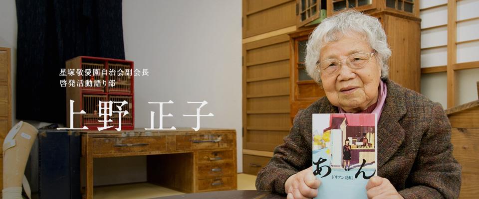 上野 正子(星塚敬愛園自治会副会長 / 啓発活動語り部)