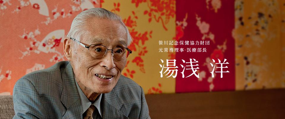 湯浅 洋(笹川記念保健協力財団元常務理事・医療部長)