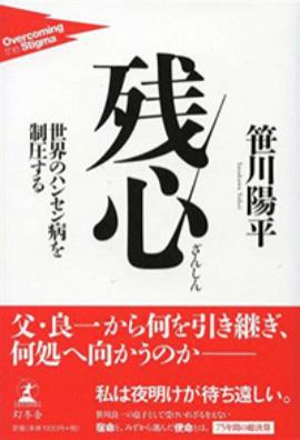 残心-世界のハンセン病を制圧する-笹川-陽平