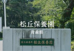 松丘保養園 青森県