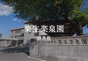 栗生楽泉園 群馬県