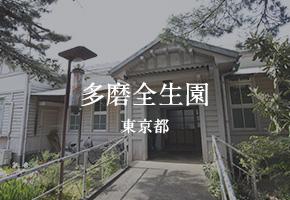 多磨全生園 東京都