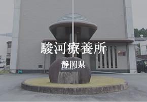 駿河療養所 静岡県