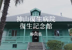 神山復生病院・復生記念館 静岡県