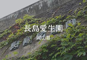 長島愛生園 岡山県