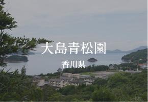 大島青松園 香川県