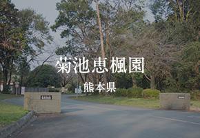 菊池恵楓園 熊本県