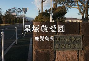 星塚敬愛園 鹿児島県