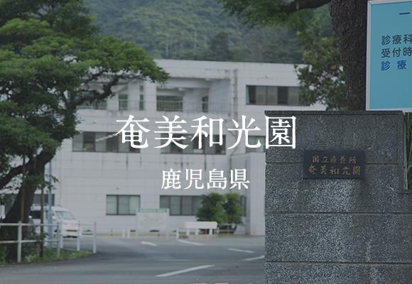 奄美和光園 鹿児島県
