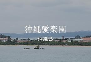 沖縄愛楽園 沖縄県