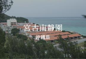 宮古南静園 沖縄県