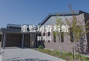 重監房資料館 群馬県